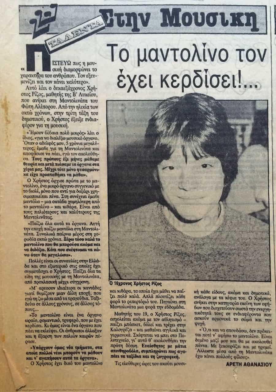 Christos Rizos Interview
