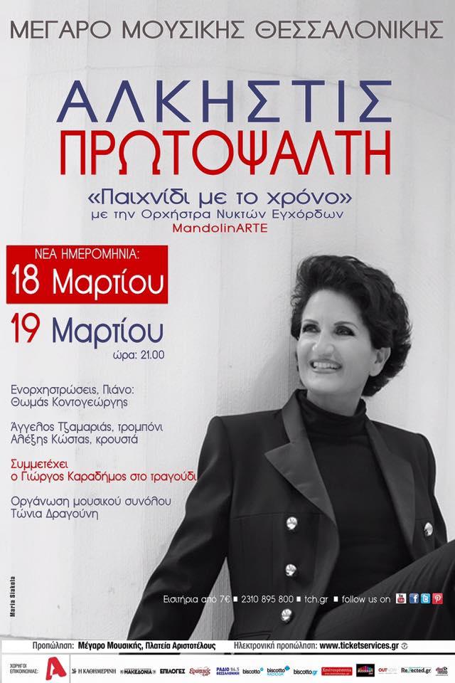Mandolinarte concerts in Thessaloniki